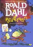 """""""Den fantastiske Mikkel Rev (Thai)"""" av Roald Dahl"""