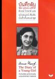 """""""Anne Franks dagbok (Thai)"""" av Anne Frank"""