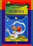 """Doboka"" av Dagny Holm"