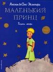 """""""Den lille prinsen (Russisk)"""" av Antoine de Saint-Exupéry"""