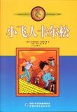 """""""Karlson på taket (Kinesisk)"""" av Astrid Lindgren"""
