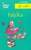 """""""Matilda (Arabisk)"""" av Roald Dahl"""
