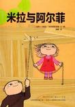 """""""Albert og Milla (Kinesisk)"""" av Gunilla Bergström"""