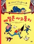 """""""Emil fra Lønneberget (Koreansk)"""" av Astrid Lindgren"""