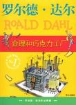 """""""Charlie og sjokoladefabrikken (Kinesisk)"""" av Roald Dahl"""