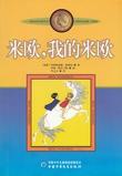 """""""Mio, min Mio (Kinesisk)"""" av Astrid Lindgren"""