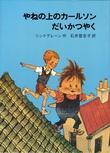 """""""Karlson på taket (Japansk)"""" av Astrid Lindgren"""