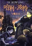 """""""Harry Potter og de vises stein (Kinesisk)"""" av J.K. Rowling"""